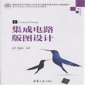 集成电路版图设计( 货号:730242846)