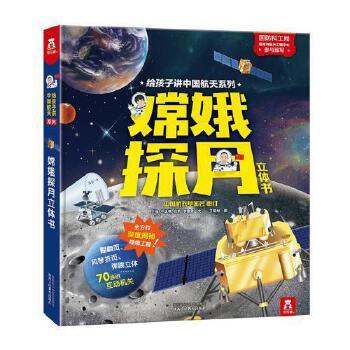 乐乐趣给孩子讲中国航天系列嫦娥探月立体书儿童3d版翻翻书少儿科普百科知识全书趣味科学绘本精装读物青少年8-9-10-12岁课外阅读