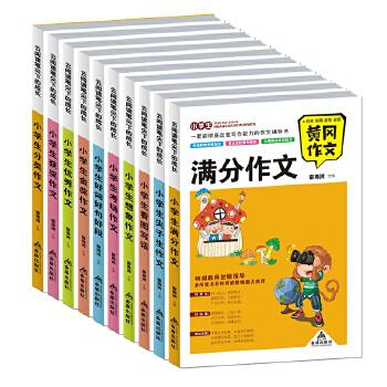《云阅读原文下的成长小学生黄冈笔尖全套1小学英语课文作文图片