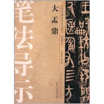 大盂鼎-中国历代碑帖技法导学集成.笔法导示-1
