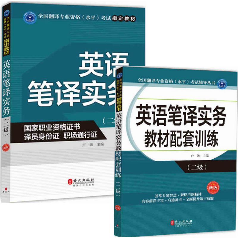 《2015-2016全国翻译资格考试教材 二级笔译