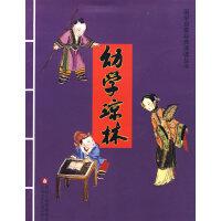幼学琼林――――国学启蒙经典诵读丛书