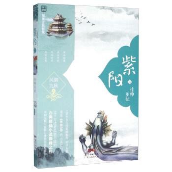 挂帅东征-紫阳-3