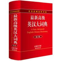 最新高级英汉大词典第3版(单色本)