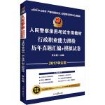 中公2017人民警察录用考试专用教材行政职业能力测验历年真题汇编+模拟试卷