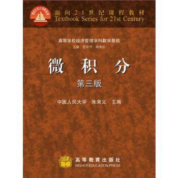 微积分(第三版)-中国人民大学 朱来义
