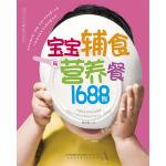 宝宝辅食与营养餐1688例(电子书)