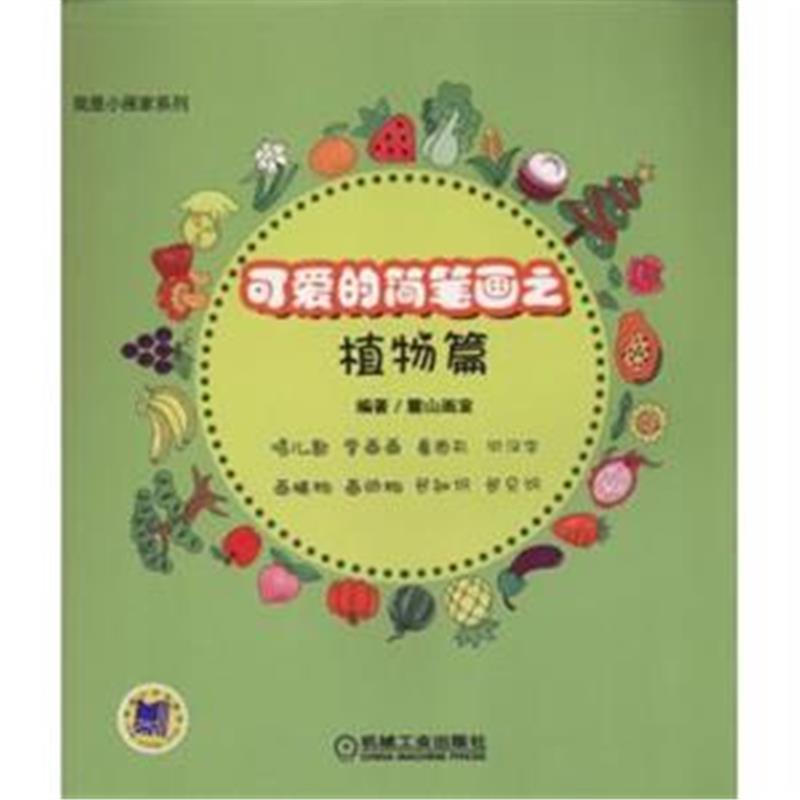 《可爱的简笔画之植物篇》本书编委会
