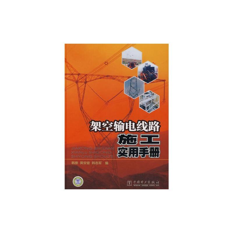 架空输电线路施工实用手册