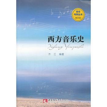 西方音乐史/音乐考研丛书