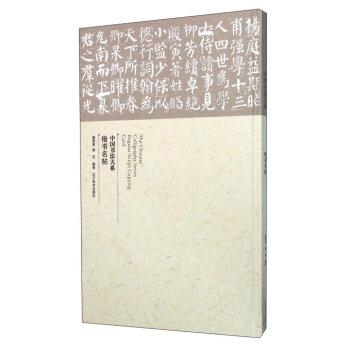 楷书名帖   姜荣贵,姜荭 9787531471981 辽宁美术出版社[爱知图书专营店]