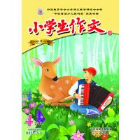小学生作文(中高年级版)2013年4-6期第二季度套装
