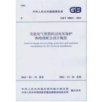 GB/T50064-2014 交流电气装置的过电压保护和绝缘配合设计规范