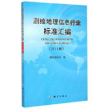 购买地理信息及测绘行业的书籍网站推荐