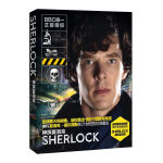 神探夏洛克(BBC唯一正版授权,前两季深度剖析,第三季深度预测)