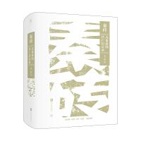 秦砖:大秦帝国兴亡启示录