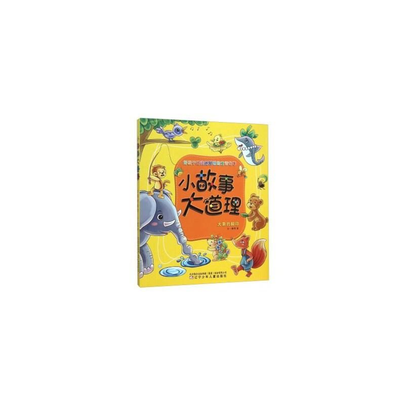 《大象的脚印-小故事大道理》王一梅