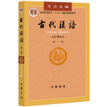 古代汉语(校订重排本)  第一册