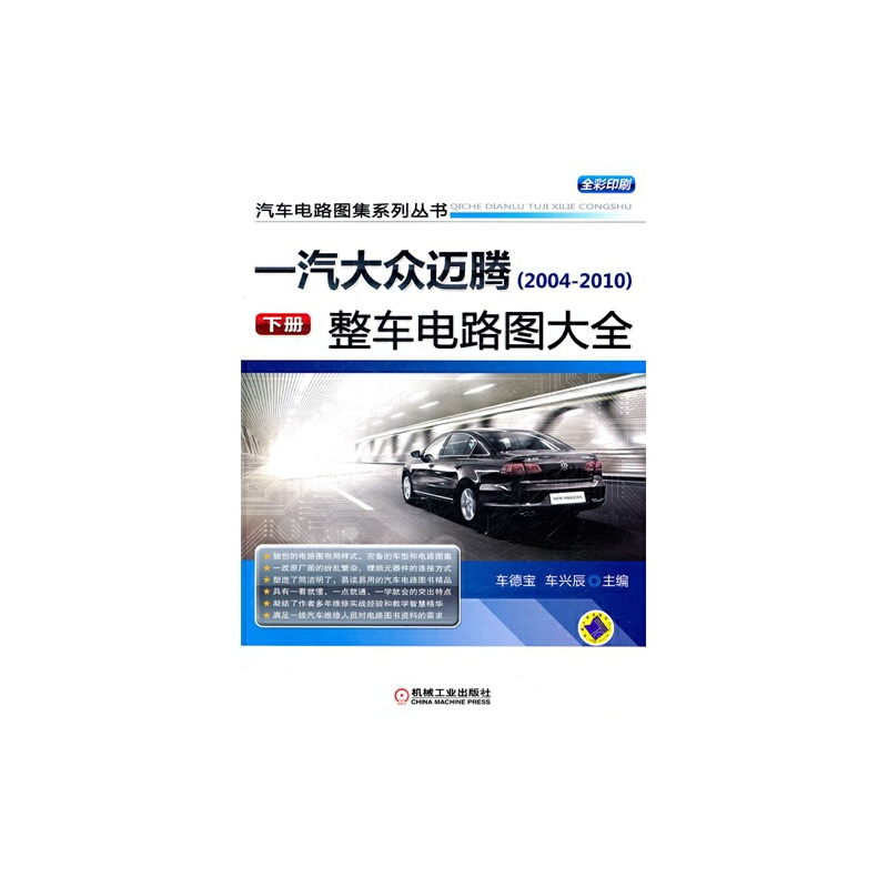 一汽大众迈腾整车电路图大全(下册)--汽车电路图集系列丛书
