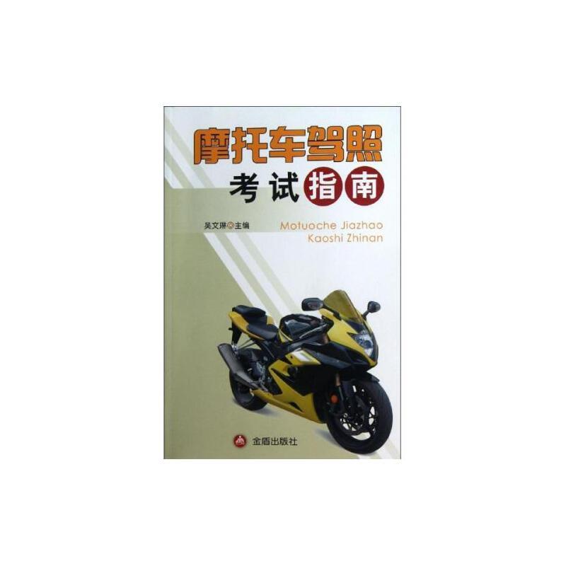 金盾摩托车防盗器接线图