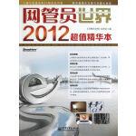 VIP——《网管员世界》2012超值精华本