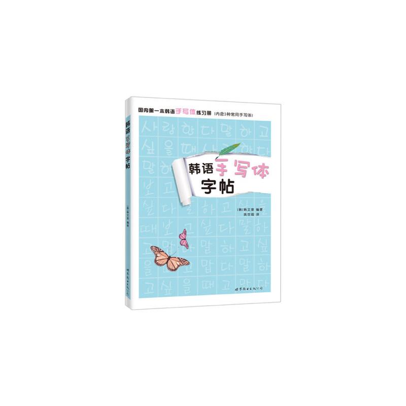 《韩语手写体字帖》(韩)韩文泉编著;姚世超译_简介