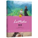 母亲(诺奖少年版・启迪卷2・精美插图本)