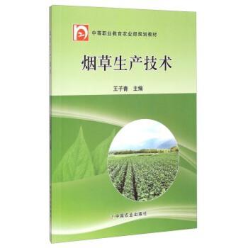 烟草生产技术/中等职业教育农业部规划教材