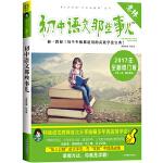 意林上学那些事儿书系--初中语文那些事儿(修订版)