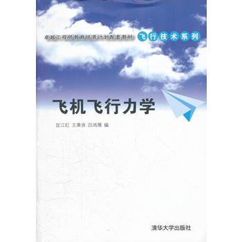 正版-飞机飞行力学