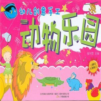 《动物乐园-幼儿创意手工》崔钟雷