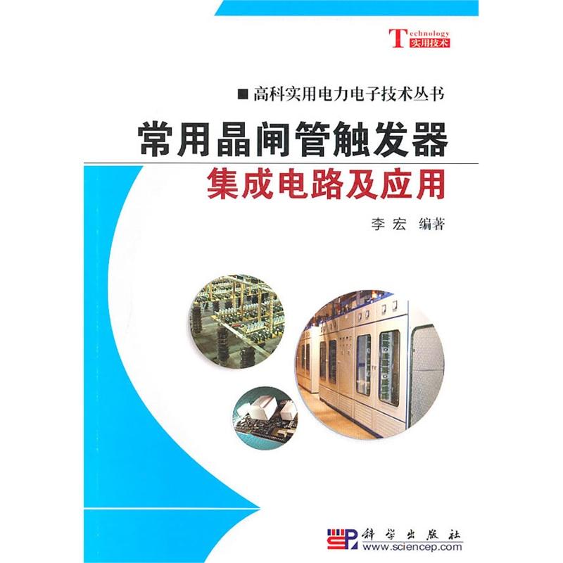 常用晶闸管触发器集成电路及应用