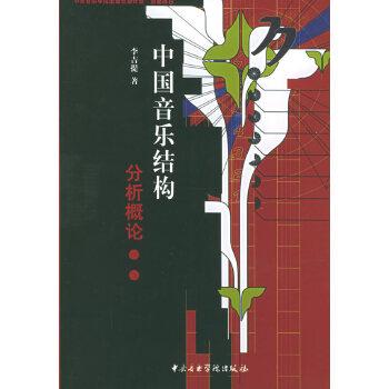 《中国音乐结构分析概论》(李吉提.)【简介