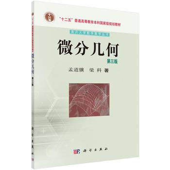 POD-微分几何(第三版)