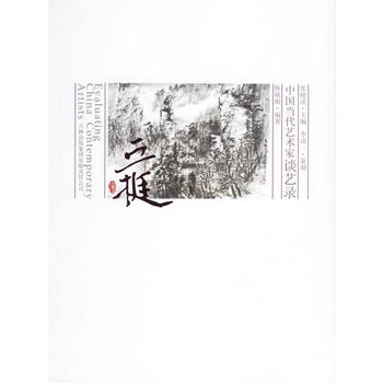 中国当代艺术家谈艺录:丘挺卷