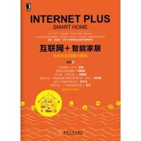 互联网+智能家居(电子书)