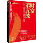 财富第五波:世界与中国财富大趋势