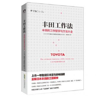 丰田工作法