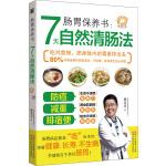 肠胃保养书:7天自然清肠法
