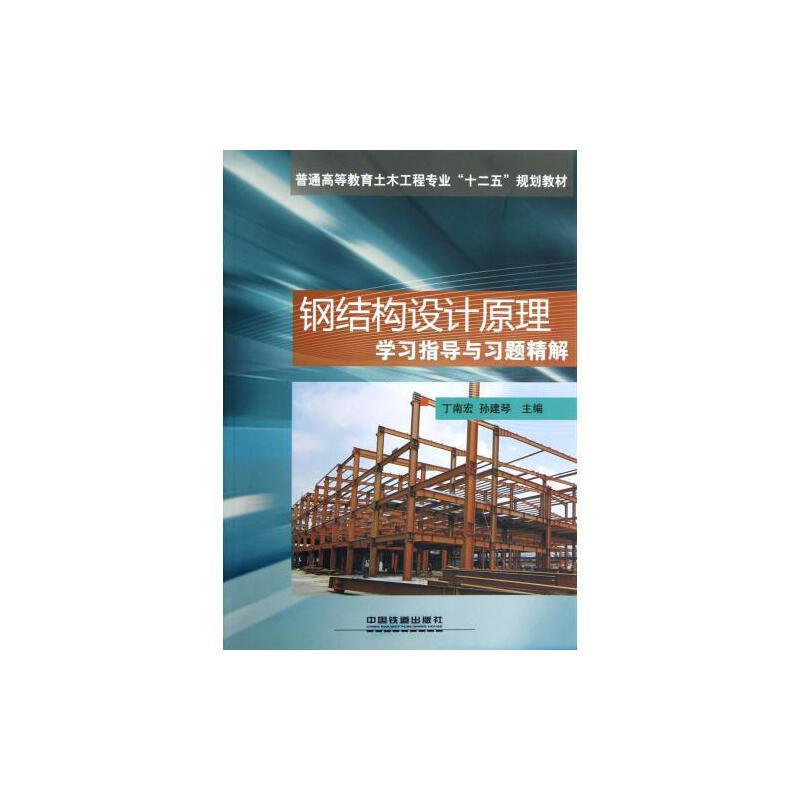 钢结构设计原理学习指导与习题精解(普通高等教育土木工程专业十二五