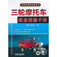 三轮摩托车速查速修手册