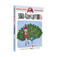 淘气包马小跳(漫画升级版):孔雀屎咖啡