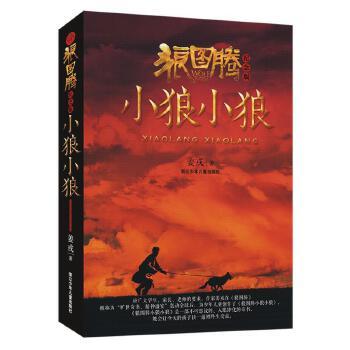 狼图腾小狼小狼(纪念版) 浙江少年儿童出版社