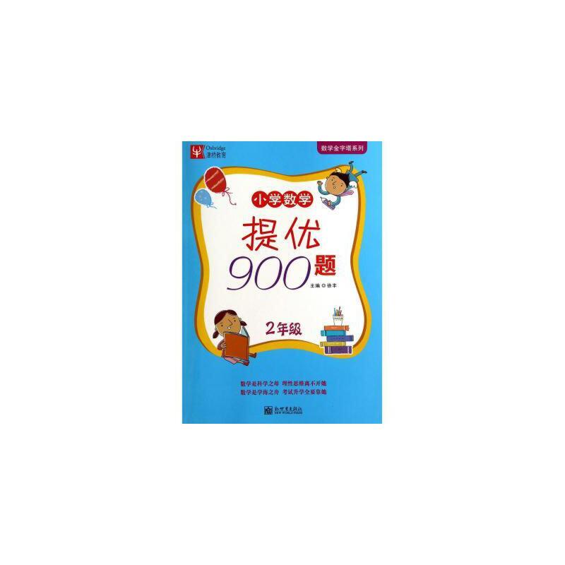 《小学数学提优900题(2年级)/数学金字塔系列