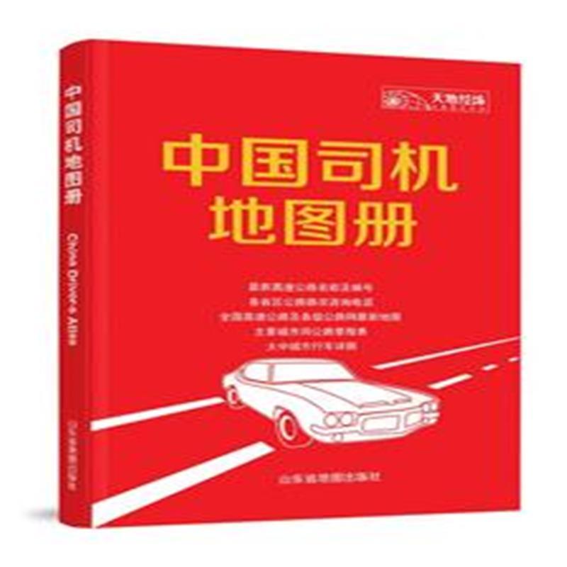 《中国司机地图册( 货号:780754654)》本书编委会
