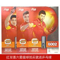 红双喜乒乓球拍 横拍/直拍 六星级 6002/6003/6006/6007