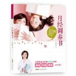 月经调养书 一辈子受用的月经调养圣经:台湾中医师乐英如亲授,瘦身、丰胸、美肌一次实现