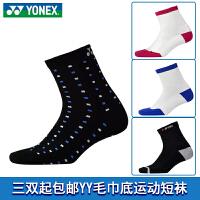 2双包邮尤尼克斯(YONEX)羽毛球袜子 男 女款 19102运动袜 吸汗 加厚毛巾底袜子