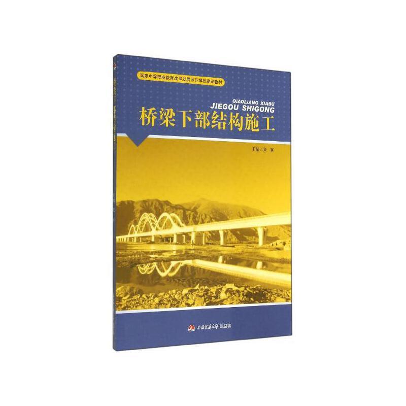 《桥梁下部结构施工/张颖