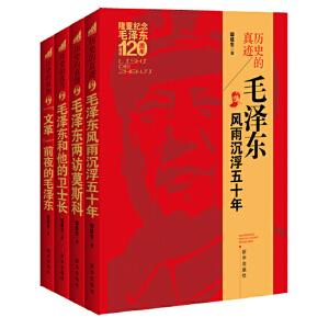 再现伟人毛泽东套装1(共4册)(隆重纪念毛泽东诞辰120周年,还原真实的毛泽东)